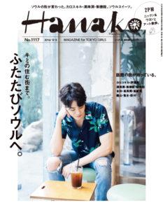 hanako 1117
