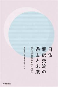 日仏翻訳交流の過去と未来: 来るべき文芸共和国に向けて