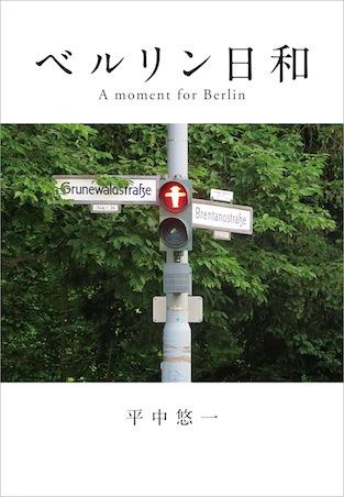 ベルリン日和-平中悠一