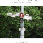 Kindleに初挑戦;)『ベルリン日和』をリリース。