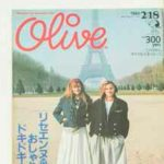 """「オリーブの見たパリ」Hanako n° 1119号に寄稿、""""「オリーブ」トリビュート"""";)"""