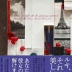 新刊『失われた時のカフェで』カヴァー帯付き完成予想図:)