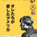 「《片岡義男》と、その《アメリカ》」を寄稿。— Free & Easy 2015年12月号