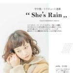 """Hanakoトリビュート連載 """"She's Rain"""" (2015-16) について、愛読者の皆さまへ。"""