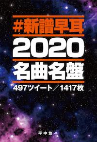 クラシック名曲名盤 #新譜早耳2020-平中悠一