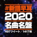 新刊『クラシック名曲名盤#新譜早耳2020』予約受付スタート;)
