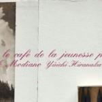 『失われた時のカフェで』ノーベル賞特別エディション出来記念・翻訳楽屋話